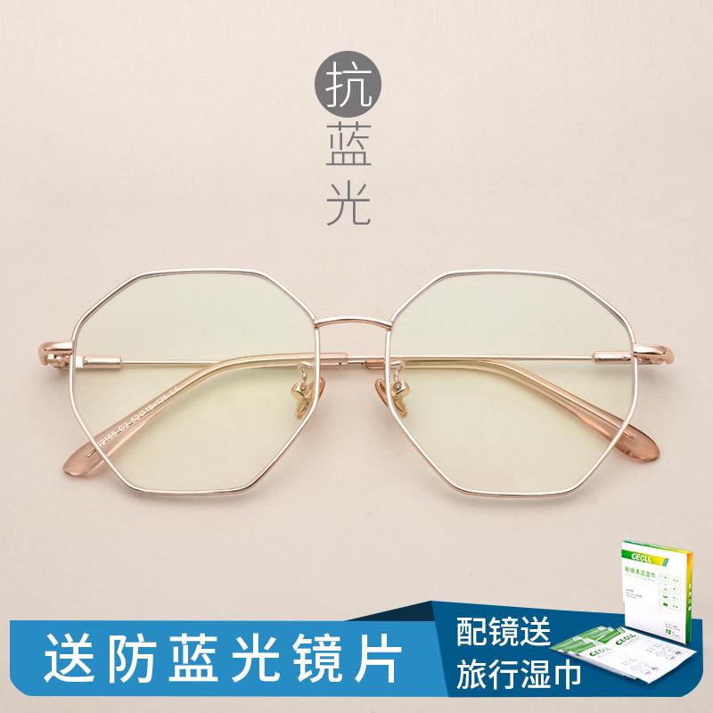 防蓝光辐射眼镜框女近视眼镜网红款多边形不规则电脑护目可配眼睛