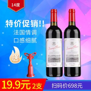 干红葡萄酒法国进口2支装14度特价整箱红酒赤霞珠买一箱送一箱