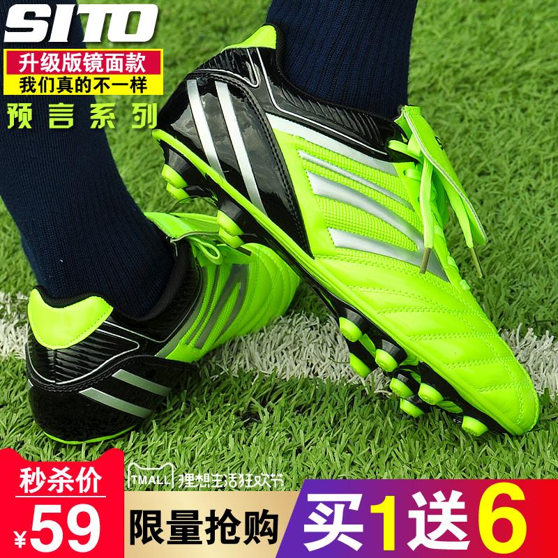 希途男女成人儿童中小学生人造草地训练柔软透气TF碎钉足球鞋