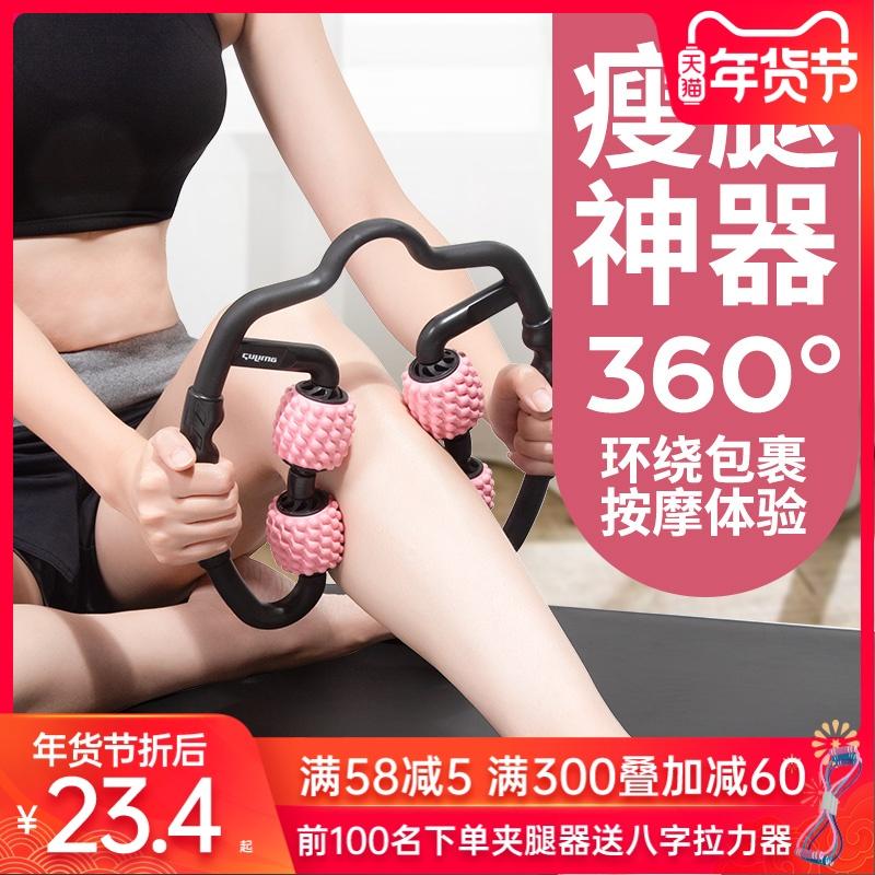 夹小腿部按摩器泡沫轴肌肉放松瘦腿神器按摩棒瑜伽健身器材顽固型 thumbnail