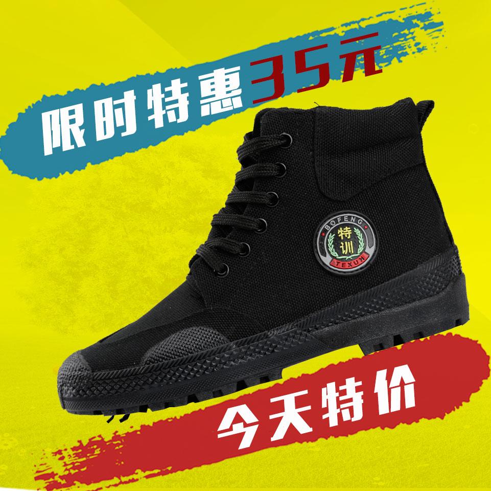 作训鞋高帮解放鞋民工帆布黑胶鞋保安鞋子黑色高腰男士胶鞋