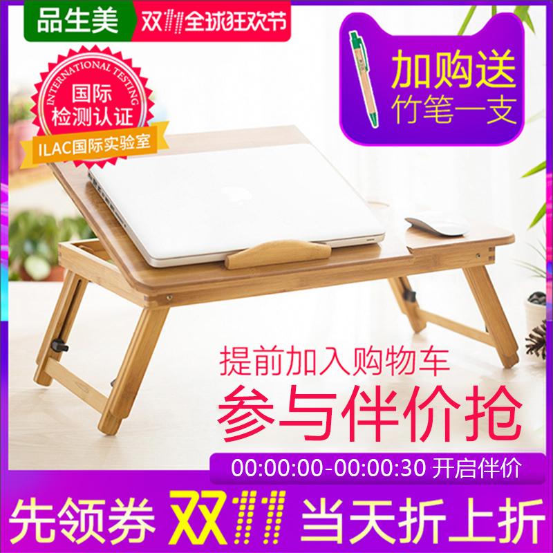 品生美 床上书桌小桌子简约电脑做桌可折叠懒人桌简易学生写字桌