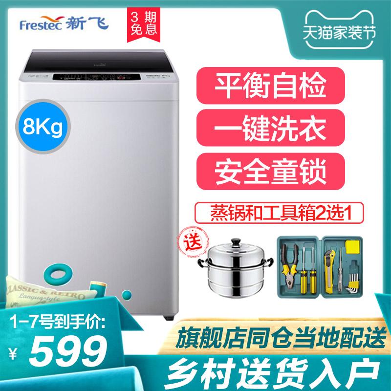 新飞全自动洗衣机8公斤KG家用特价智能脱水甩干波轮小型迷你79612月02日最新优惠