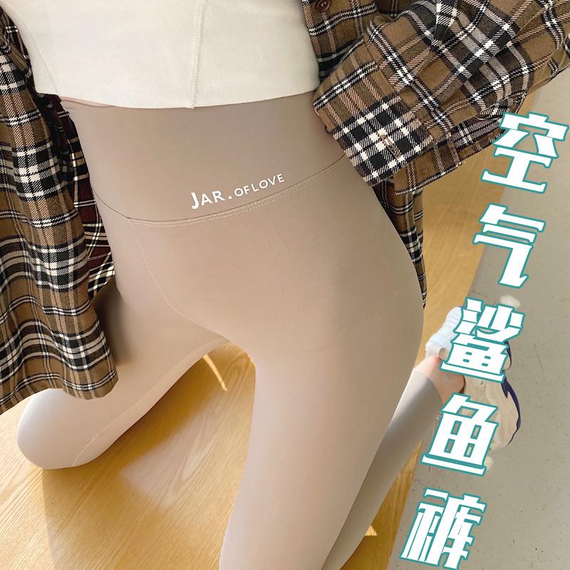 灰色鲨鱼皮裤女外穿春秋夏季薄款小个子2021大码瘦腿瑜伽高腰收腹