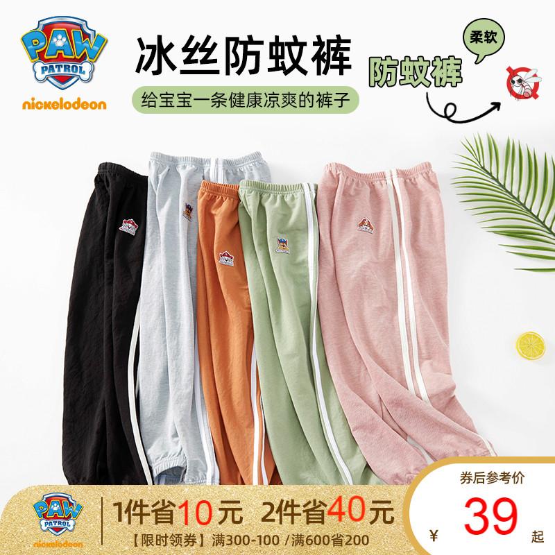 汪汪队男童2021夏季空调裤防蚊裤子
