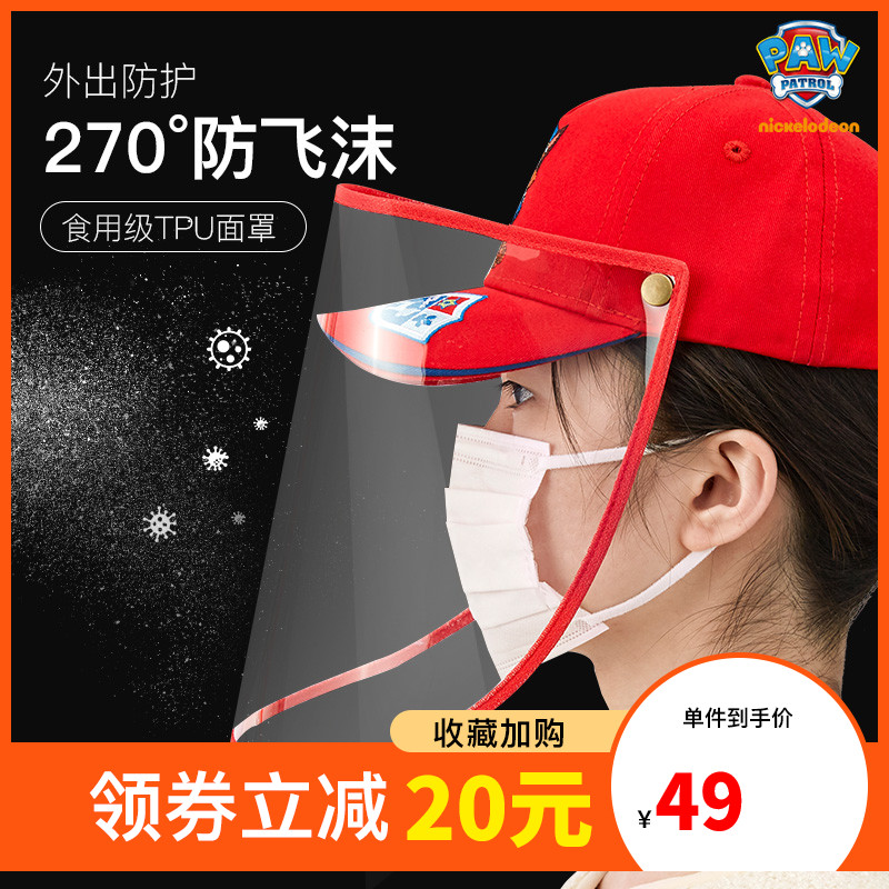 Wang Wang team children's protective hat boy and girl children's foam proof face covering hat in spring and summer dust-proof splash cap tide