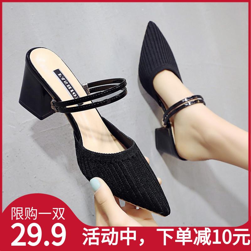仙女风包头半拖鞋粗跟外穿2020夏新款针织凉鞋高跟百搭凉拖鞋透气