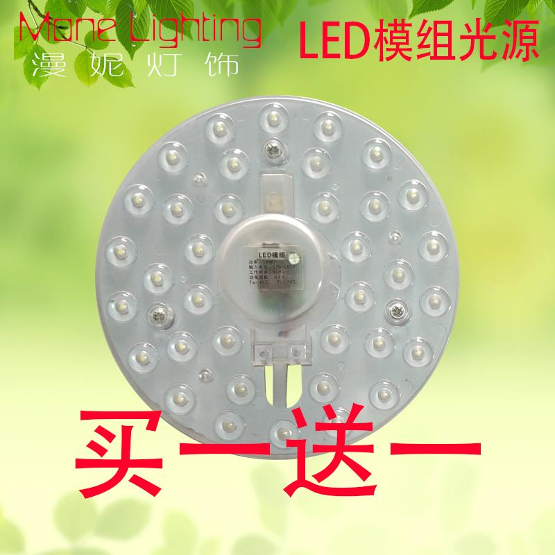 【买一送一】LED带透镜吸顶灯光 模组 改造灯板 圆形光源环形灯管