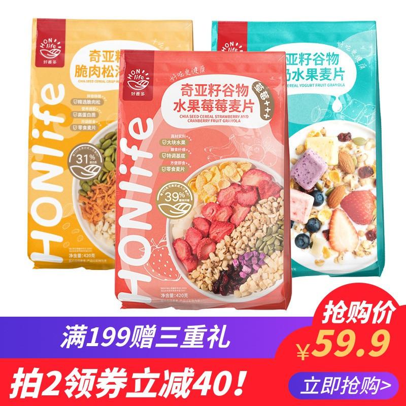 好麦多HONlife奇亚籽酸奶水果麦片干吃版420g