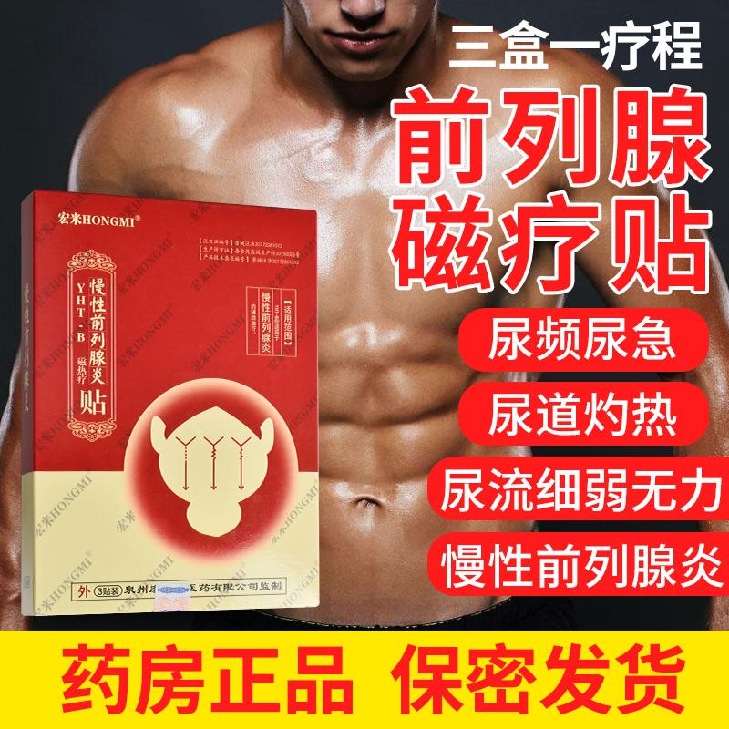 宏米前列腺贴正品男性慢性前列腺炎辅助治疗尿频尿急尿不尽专用贴