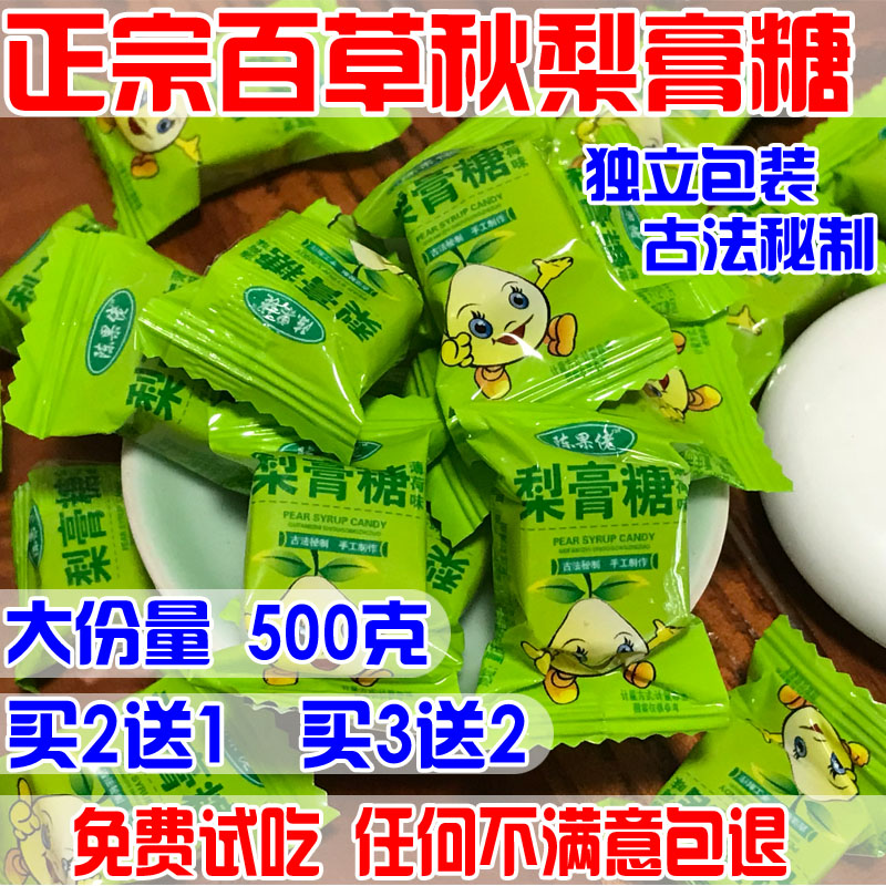 Authentic Baicao qiuchen Guolao pear cream candy cool throat candy pure handmade mint flavor old style independent packaging