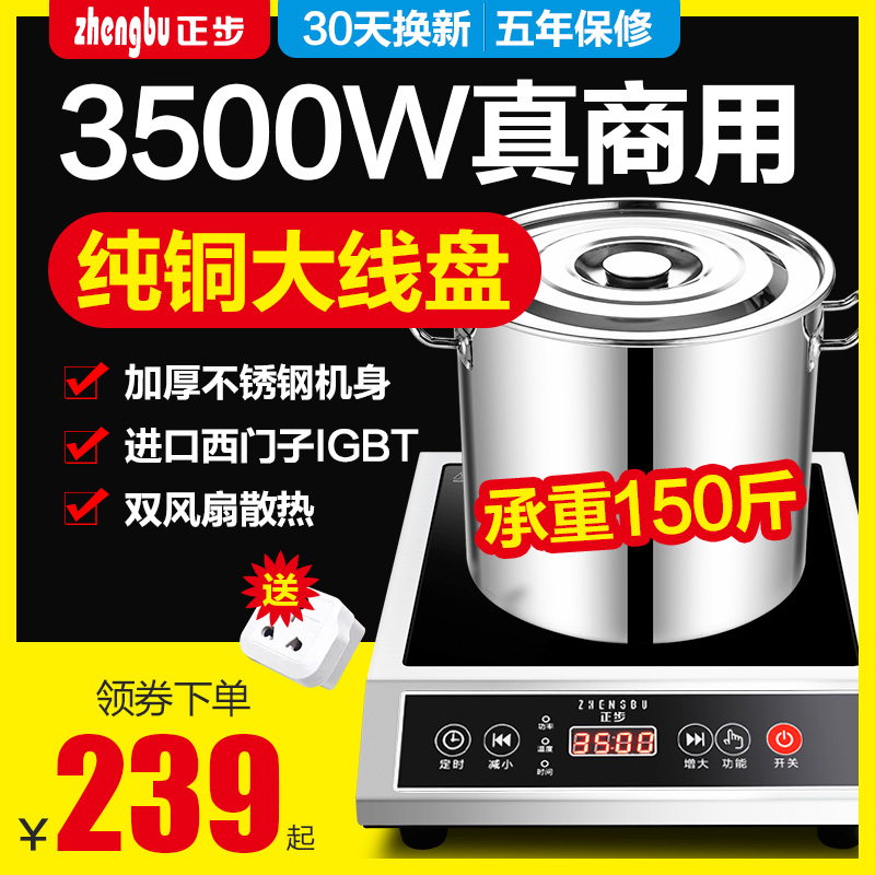 Zhengbu high power commercial induction cooker 3500W milk tea household stir frying canteen restaurant plane commercial stewing stove