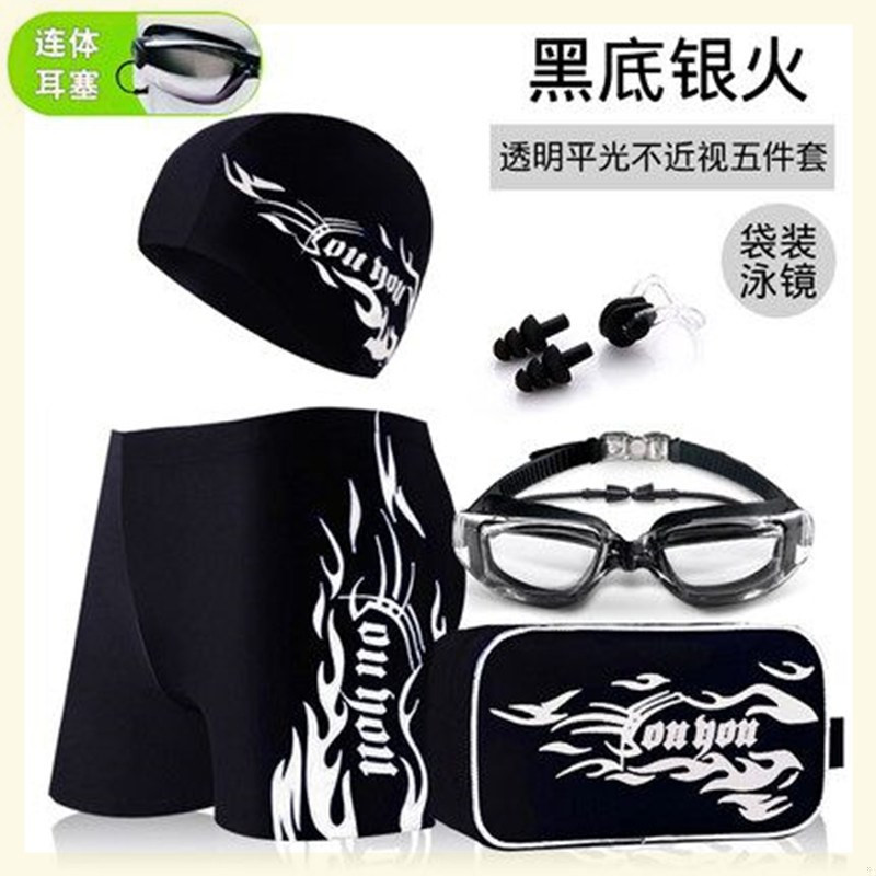 Swimming trunks, men's flat-horned hot spring trousers, large and loose swimming suit, men's fashionable swimming goggles, swimming cap suit and swimming suit