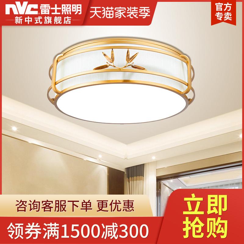 雷士照明led新中式吸顶灯客厅灯圆形卧室灯现代简约书房灯具套餐