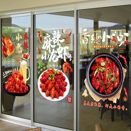 餐厅大排挡烧烤啤酒火锅麻辣小龙虾玻璃贴纸图片广告宣传装饰贴画
