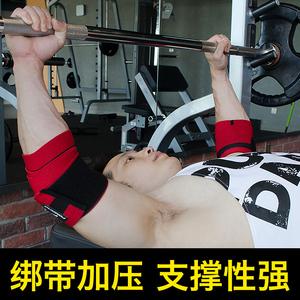健身护肘男卧推肘关节加压专业举重训练助力带运动护具力量举装备