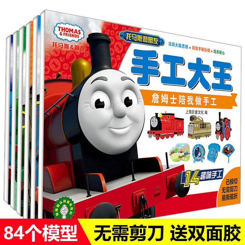 6本托马斯和朋友手工大王3-6-9岁儿童剪纸折纸左右脑开发益智玩具,可领取3元天猫优惠券