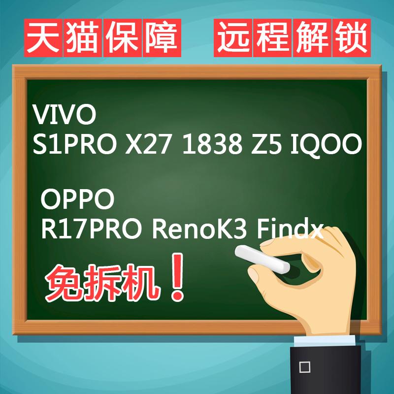 华为解锁刷机 演示机 p30pro 荣耀20pro 荣耀8X nova5ipro mate30pro Nova6se V30pro 解锁解屏幕锁账号锁