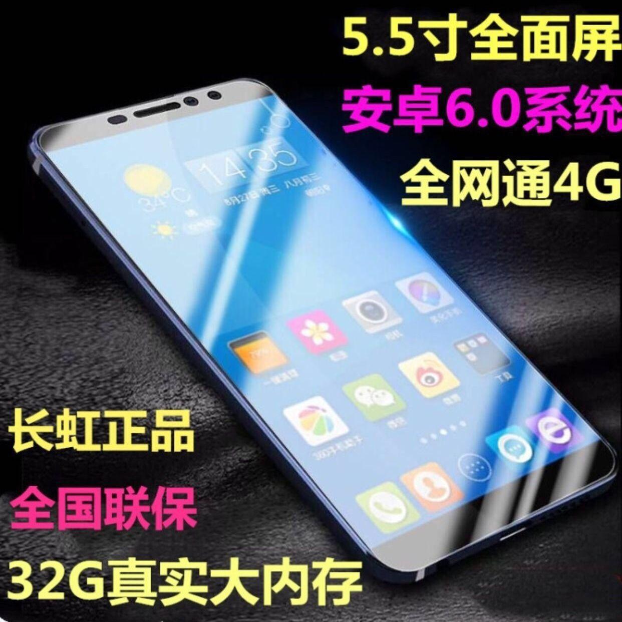 Changhong/长虹 S18/S16全网通4G5.5寸超薄安卓智能手机指纹一体