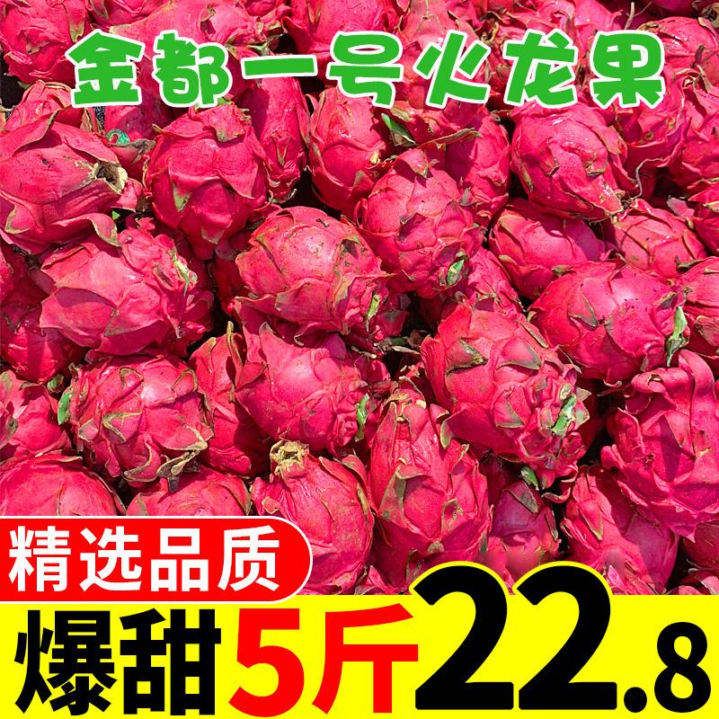 海南火龙果 红心水果新鲜当季大果红肉金都一号5斤整箱现摘现发10