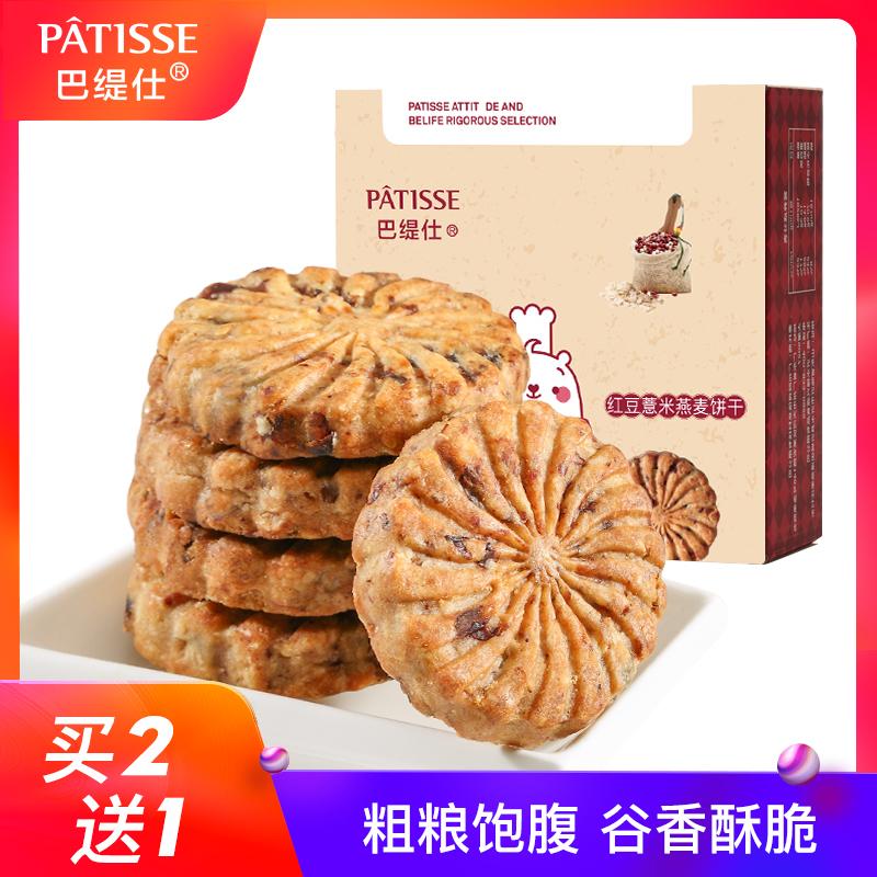 巴缇仕红豆薏米燕麦代餐饼干0粗粮低杂粮卡脂热量糖代餐饱腹零食