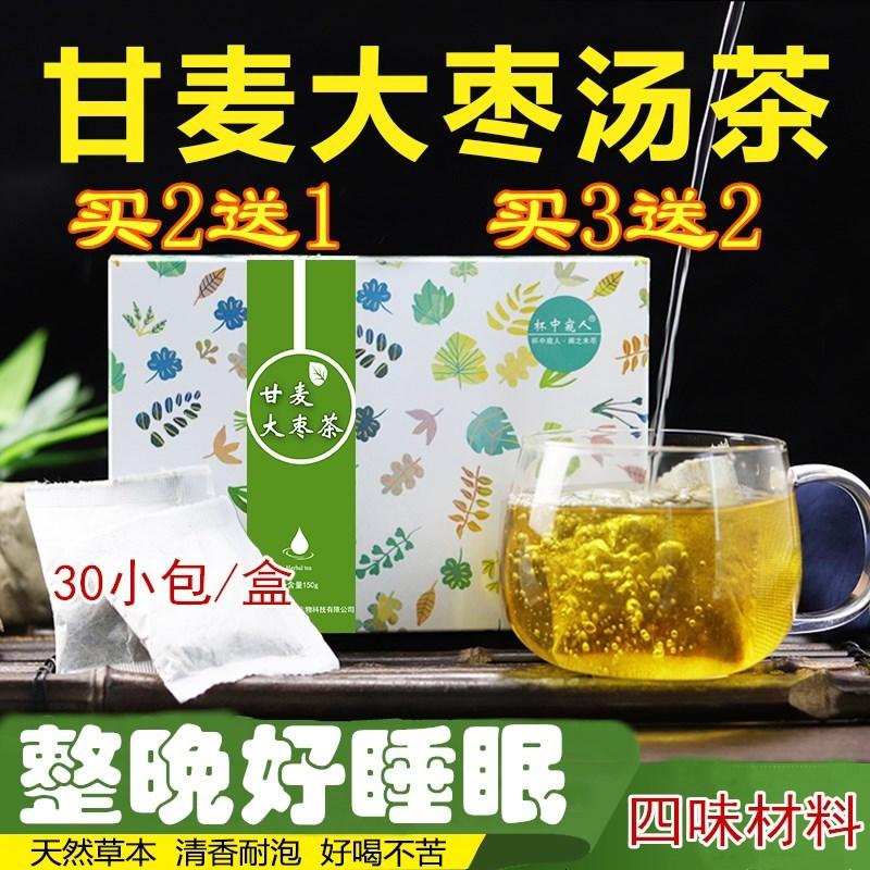优质买2送1 甘麦大枣汤 袋泡茶非同仁堂养生非颗粒冲剂茶 30