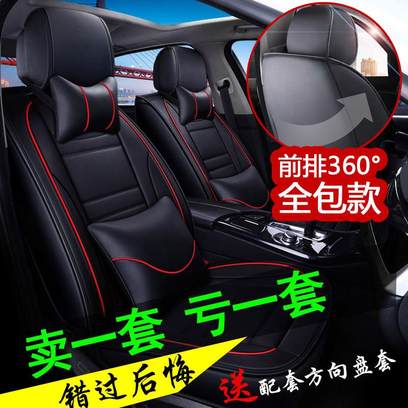 新款长城哈弗H6专用座套H2哈佛M6运动版四季通用皮革汽车座垫全包