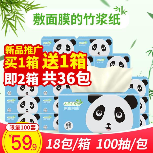第5良品原色本色纸竹浆纸抽纸18包无漂白竹纤维母婴适用面巾纸