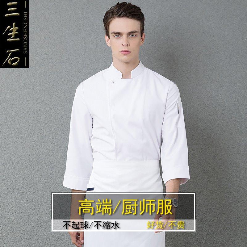 Logo韩式蛋糕师制服酒店厨师工作服秋冬长袖西餐厅点心师工装面包