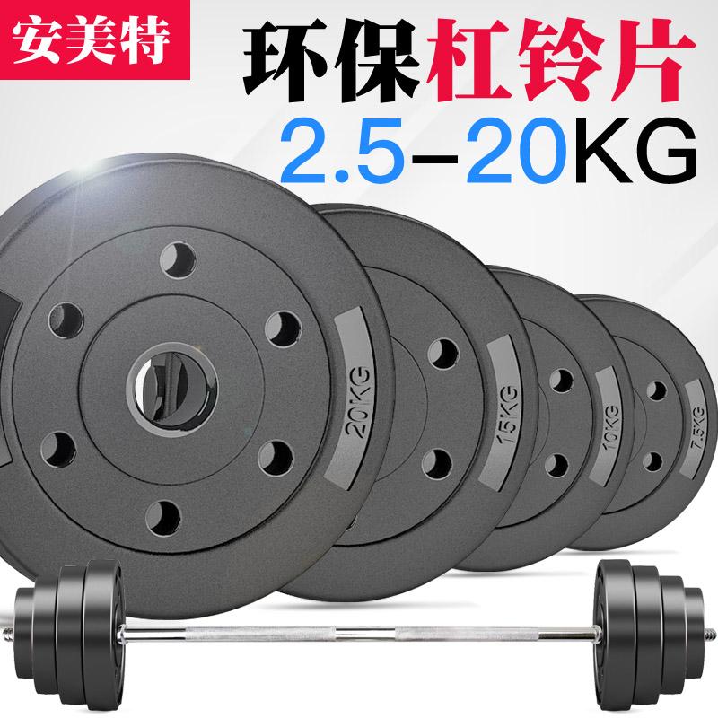 环保足重包胶哑铃片杠铃片2.5kg5公斤7.5/10亚玲健身器材家用配件