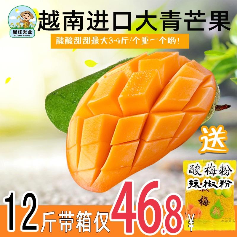 越南大青芒新鲜芒果5斤包邮 当季水果爆甜贵妃芒桂七拍两份发12斤