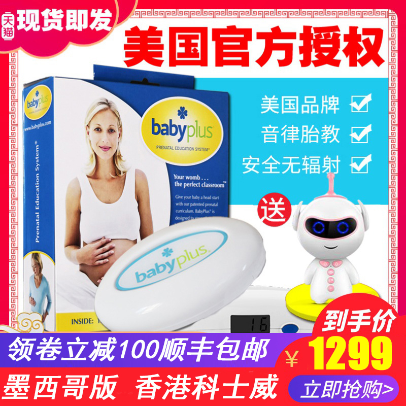 美国婴蓓佳babyplus胎教仪孕妇待产用品早教音乐机无辐射胎教腰包母婴用品优惠券