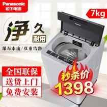 松下全自动波轮洗衣机小型家用XQB70爱妻号官方旗舰店7公斤7.5kg