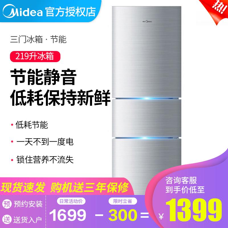 美的三门电冰箱BCD-219TM三门冰箱节能冷冻冷藏美的官方旗舰店