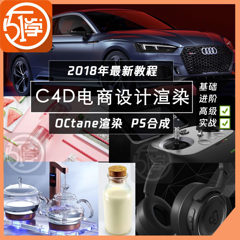 热销0件限时2件3折C4D电商产品渲染设计教程 Octane产品渲染教程PS合成 平面设计