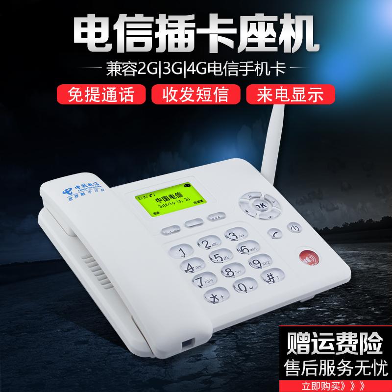 韦康 电信移动铁通联通3G网络无线座机WCDMA4G手机卡办公室电话机