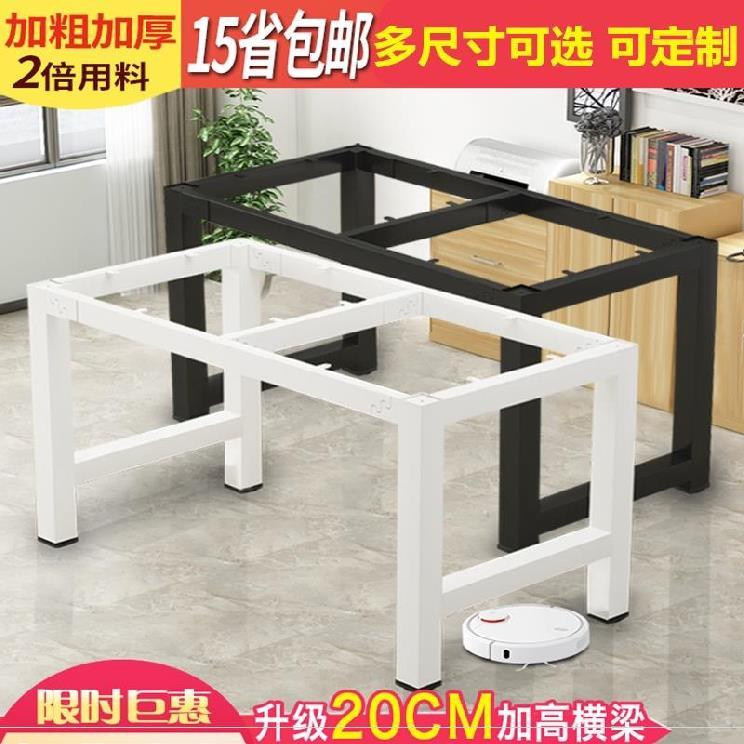 桌腿支架簡約會議室客廳桌工藝辦公室鐵藝加厚金屬結實120茶幾80