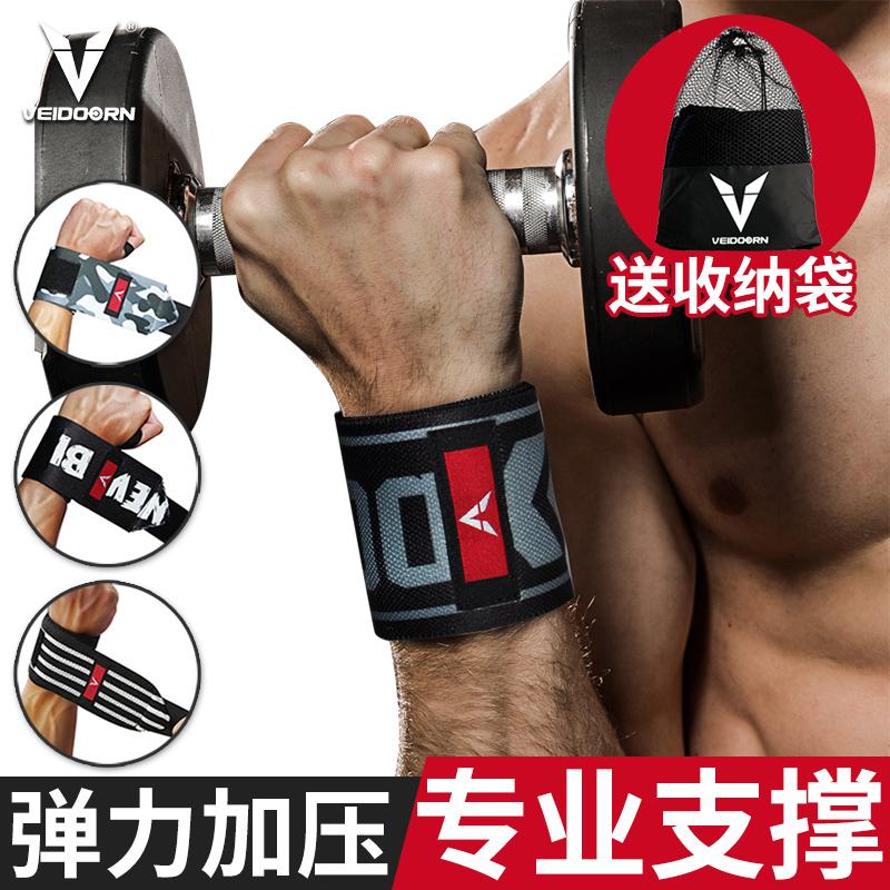健身护腕男女运动防扭伤训练助力带