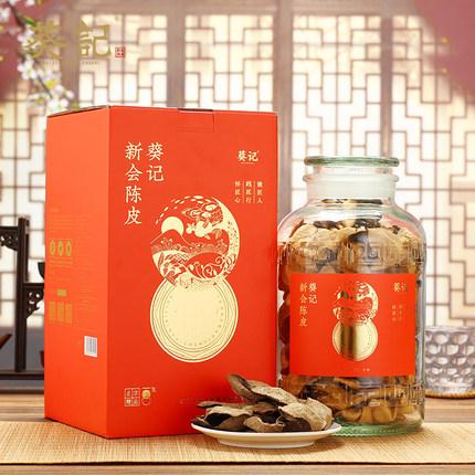 葵记陈皮10年15年20年玻璃罐礼盒装500g百年陈皮老干茶新会陈皮