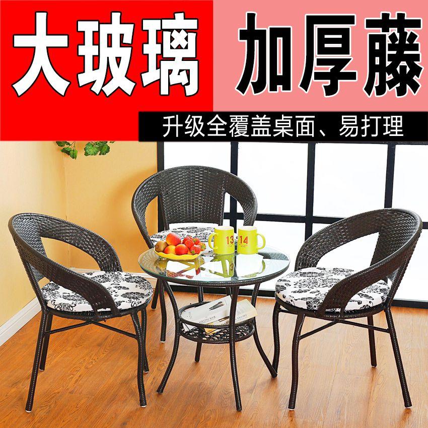 客厅阳台小桌椅三件套茶几椅子编制2人休闲椅空间现代家具艺术欧