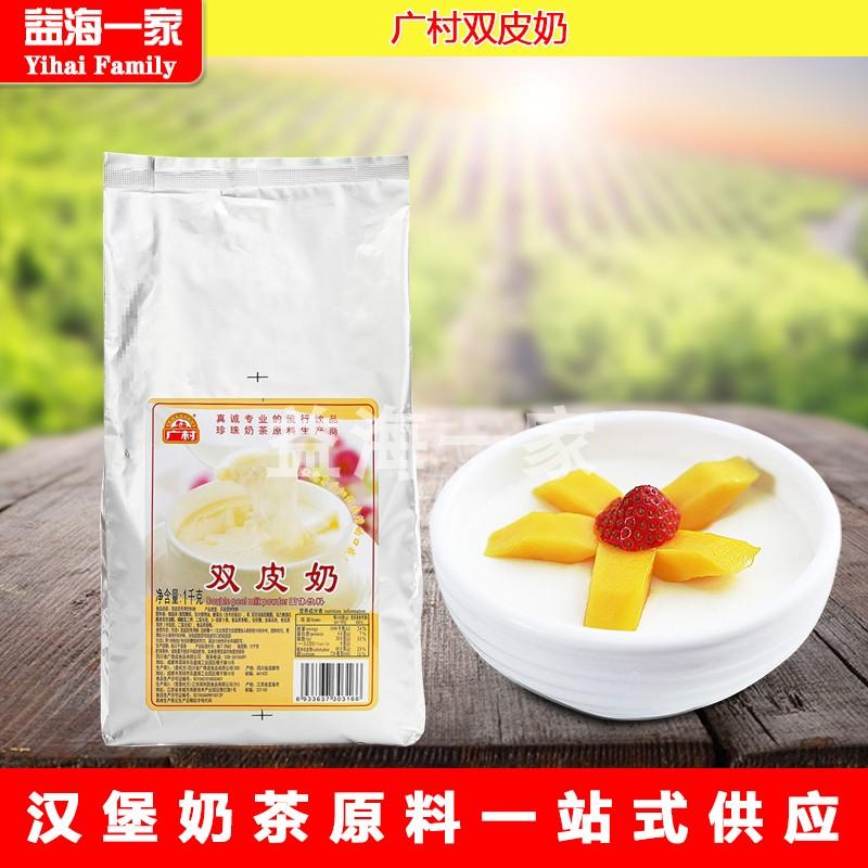 广村普级双皮奶粉 港式原味双皮奶甜品奶茶店原料专用 1kg 包邮