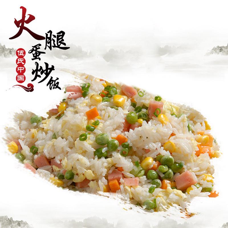 伍氏料理包300g包 火腿蛋炒饭 冷冻料理包 中西式速食简餐 贵州