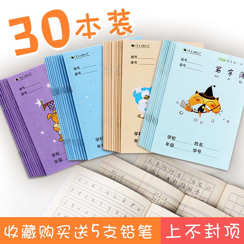 玛丽田字格本拼音本幼儿园小学生1-2年级批发 统一标准全国儿童英语数学语文本子练习本一三年级写生字作业本