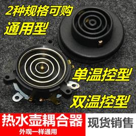 自动上水壶电源底座耦合器电热速开保健养生茶艺壶温控五环配件