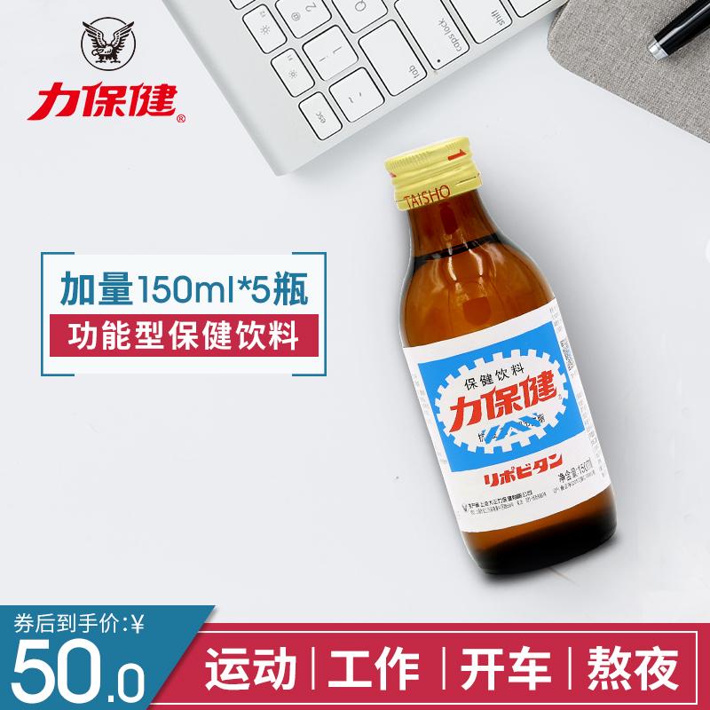 力保健牛磺酸维生素B族功能饮料解疲劳提神饮品醒脑150ml*5瓶