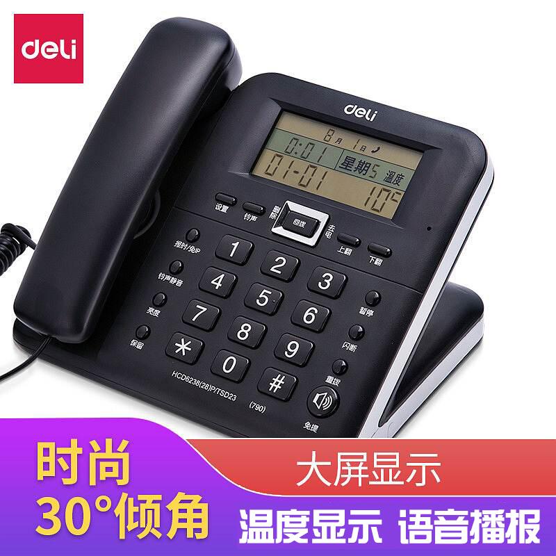 得力796电话机 办公家用多功能有线座机 电信移动联通用固话 有线电话 有线固话座机非插卡电话机
