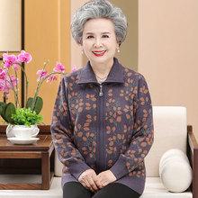 中老年人秋装女加厚加绒外套妈妈冬装衣服60岁70奶奶老太太羊毛衣