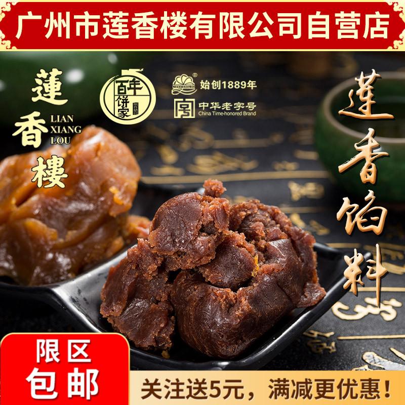 广州莲香楼馅料5kg烘培糕点月饼包点酥饼原料红豆沙低糖莲蓉芝麻