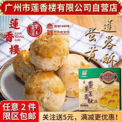 广州市莲香楼蛋黄莲蓉酥300g老广州手信广东特产小吃点心休闲零食