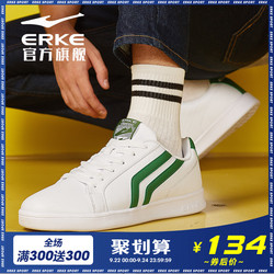 鸿星尔克男鞋绿尾情侣鞋子滑板运动鞋女鞋白色板鞋女休闲小白鞋男